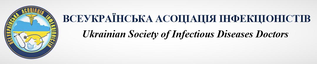 Всеукраїнська Асоціація інфекціоністів